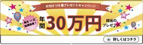 【ご依頼者さま限定企画】茨城片付け110番毎月恒例キャンペーン実施中!