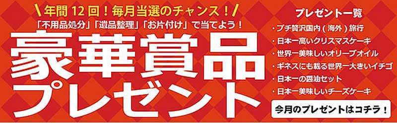 茨城(名古屋)片付け110番「豪華賞品プレゼント」