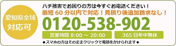 茨城県蜂駆除・巣の撤去電話お問い合わせ「0120-538-902」