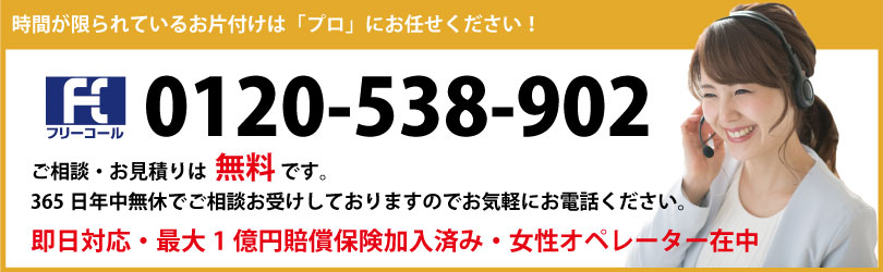 茨城片付け110番へのお問い合わせはこちら