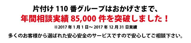 茨城片付け110番は、グループトータル年間相談実績85000件を突破しました!多くのお客様から選ばれた安心安全のサービスですので安心してご相談下さい。