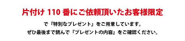 茨城片付け110番にご依頼頂いたお客様限定で特別なプレゼントをご用意しています。ぜひ最後までお読みください。