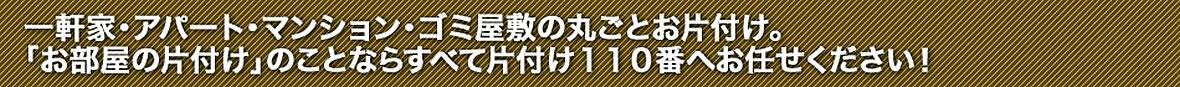 お部屋の片付けのことならすべて茨城片付け110番へお任せ下さい!