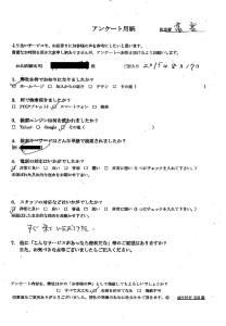 茨城県那珂市にて不用品の回収処分のご依頼 お客様の声