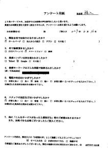 茨城県笠間市にて学習机の回収処分のご依頼 お客様の声