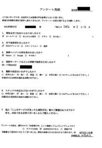 茨城県日立市にて不用品の回収 お客様の声