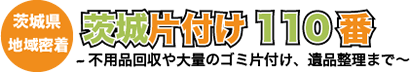 茨城での不用品回収のことなら茨城(水戸)片付け110番