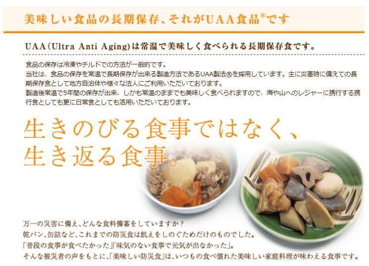 【限定1名さま】【即配送】美味しい防災食ファミリーセット(保存水有)