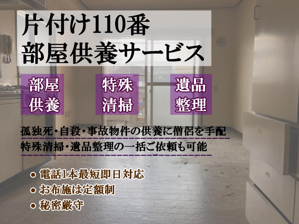 茨城県部屋供養サービス